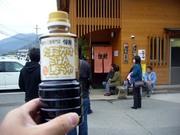 20081109tankuma_syouyu