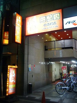 20081111iwasaki_2