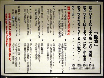 20081112danchou_menu2