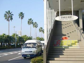 20081115miyazaki_kuukou