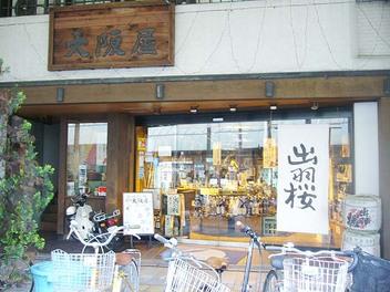 20081115oosakaya