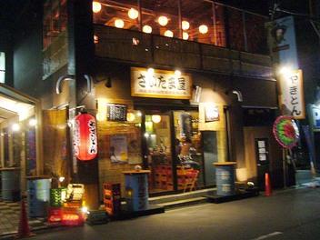 20081202saitamaya
