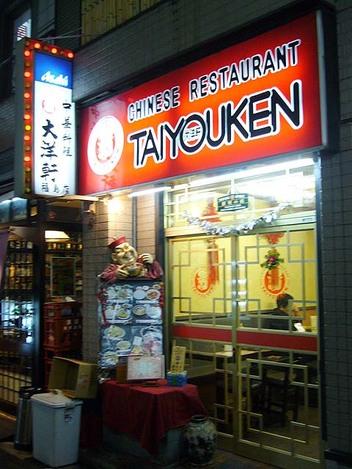 20081204taiyouken