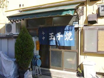 20081207imanaka_2