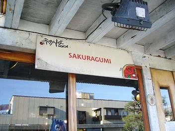 20081207sakuragumi