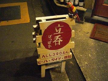 20081211poppotei_kanban