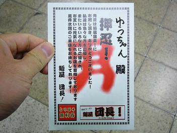 20081215dantyou_hagaki