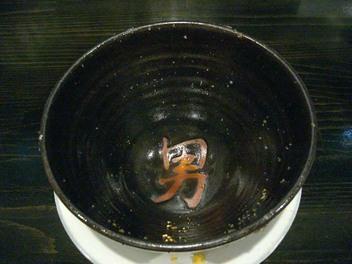 20081215dantyou_zensiru