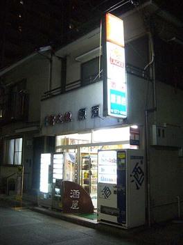 20081223hara