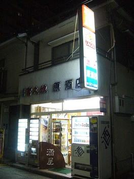 20081229hara