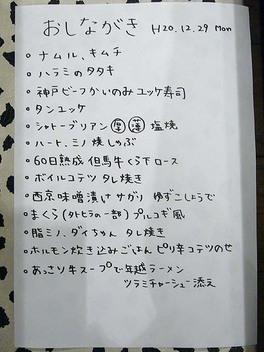 20081229possamu_menu