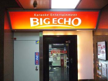 20090104bigecho