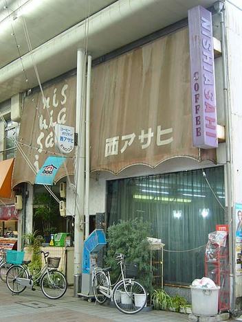20090112nisiasahi