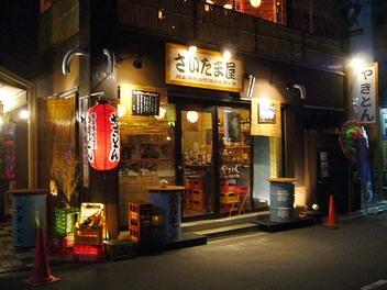 20090113saitamaya