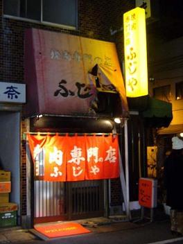 20090117fujiya_2