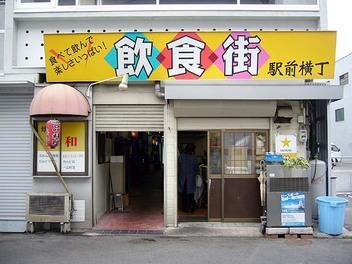 20090118yokotyou1