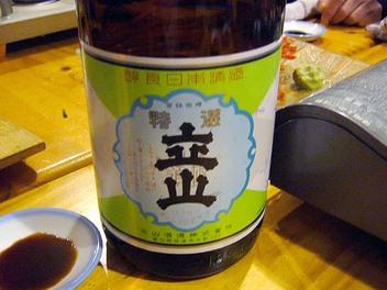 20090120kanburi_tateyama