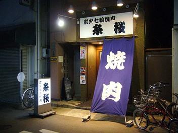20090127itozakura