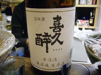 20090207tanakaya_kikuyoi_label