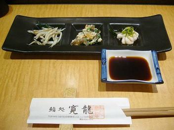 20090219kanryu_tukidasi