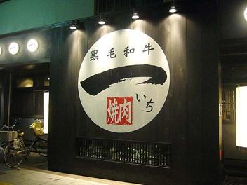 20090220ichi
