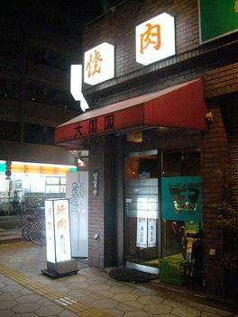 20090227daikokuen
