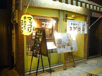 20090227kobukuro