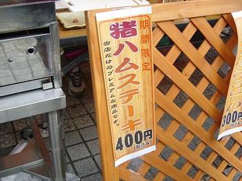 20090301hamusuteki1