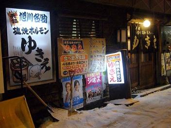 20090307yukie