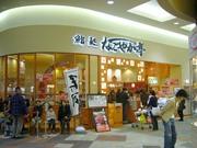 20090308nagoyakatei
