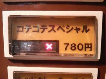 20090312genten