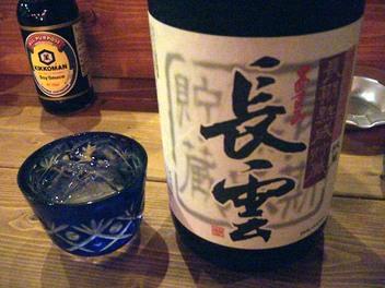 20090312saitamaya_nagakumo