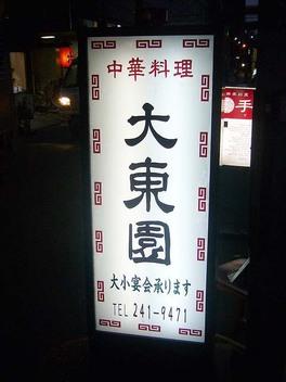 20090324daitouen_2