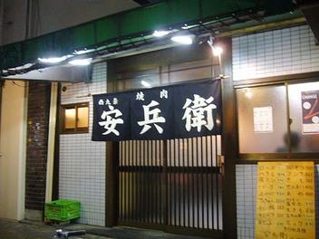 20090327anbei