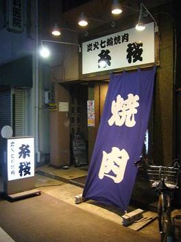 20090328itozakura