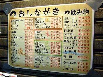 20090330zerosuke_menu