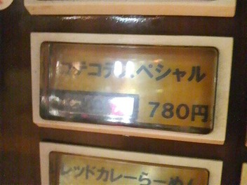 20090407kotekote