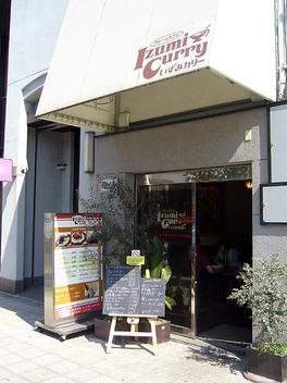 20090411izimicurry