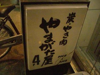 20090422yamagataya