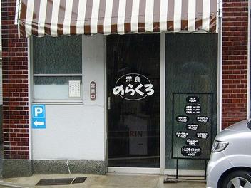 20090425norakuro