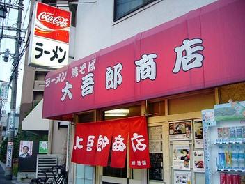 20090515daigorou