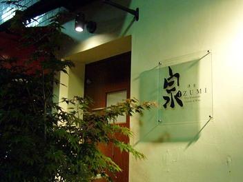 20090516izumi