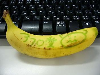 20090526yumekura_banana