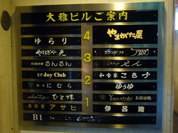 20090528yamagataya_annai