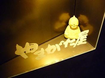 20090528yamagataya_biriken