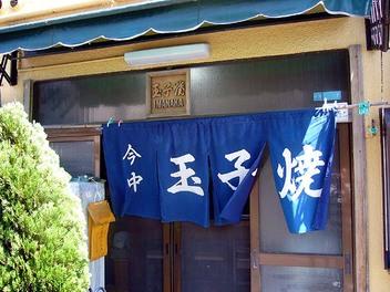 20090530imanaka