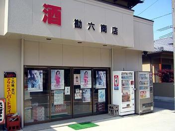 20090530uomasi_sakaya