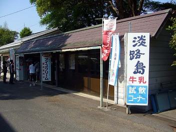 20090531bokujyou_siin