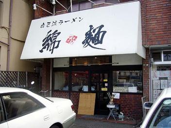 20090606watamen1