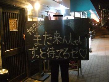 20090615danchou_miokuri